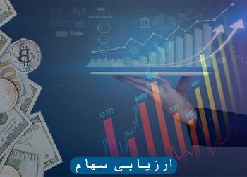 ارزیابی و تعیین ارزش سهام و روش قیمتگذاری سهام شرکتها