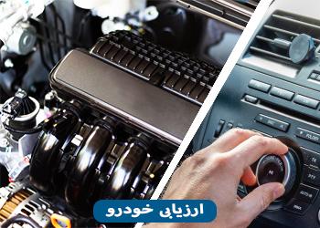 تعیین اصالت خودرو، ارزیابی خودرو